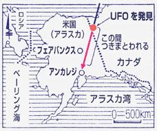 Ufo 日航 ジャンボ機